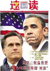 速读2012年第4期(电子杂志)(仅适用PC阅读)