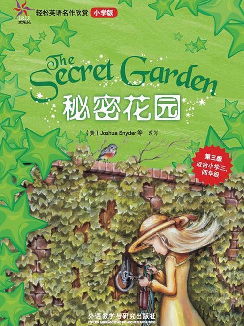 秘密花园(轻松英语名作欣赏-小学版)(第3级)