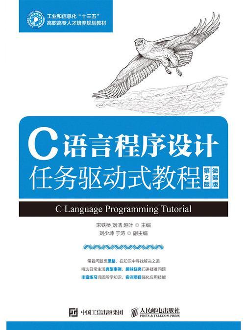 C语言程序设计任务驱动式教程(第2版)(微课版)