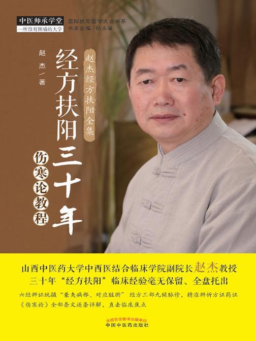 经方扶阳三十年:伤寒论教程