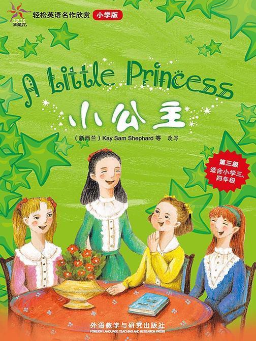 小公主(轻松英语名作欣赏-小学版)(第3级)