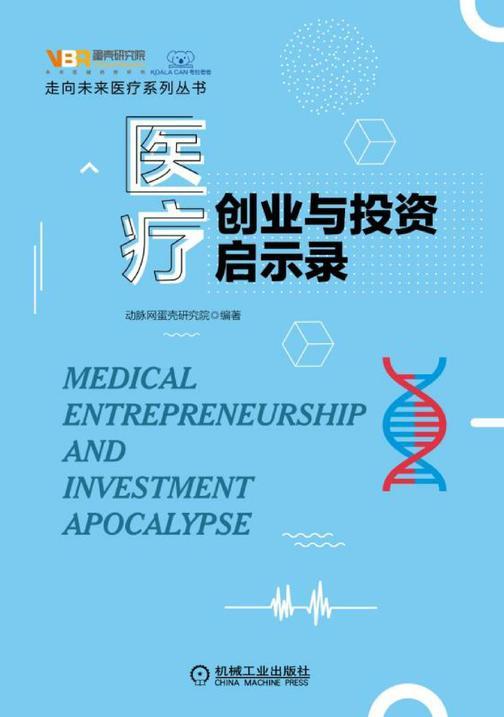 医疗创业与投资启示录