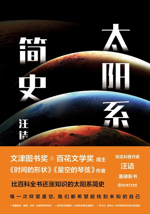 太阳系简史【文津图书奖得主、《时间的形状》作者、著名科普作家 汪诘 新书……】