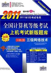 全国计算机等级考试新版上机考试题库.三级网络技术(仅适用PC阅读)