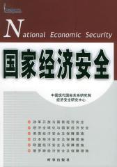 国家经济安全