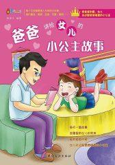 爸爸讲给女儿的小公主故事
