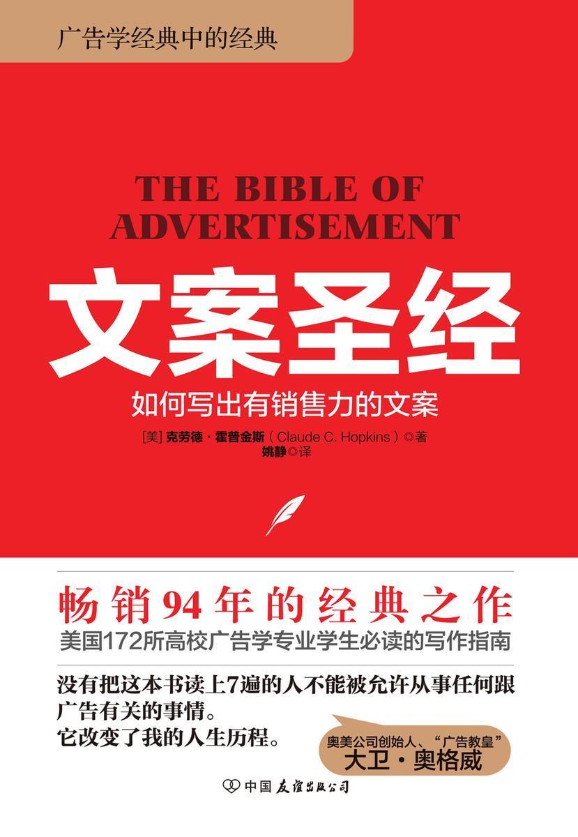 文案圣经:如何写出有销售力的文案
