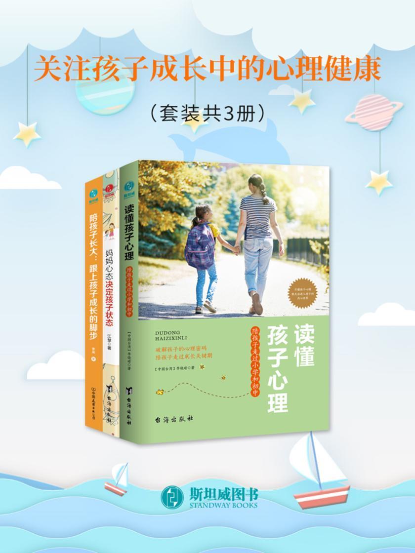 关注孩子成长中的心理健康(套装共3册)
