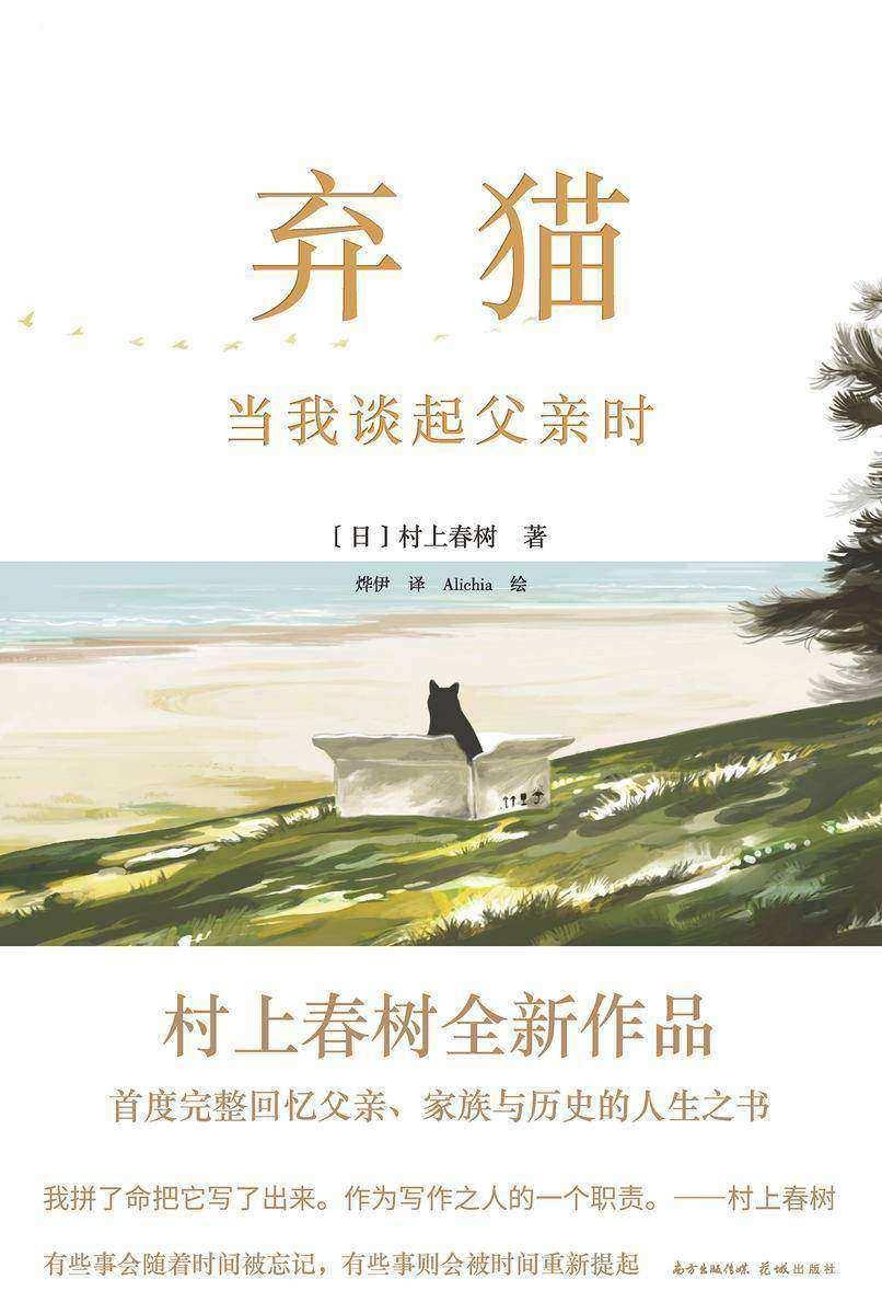 """弃猫 当我谈起父亲时【""""我拼了命把它写了出来。作为写作之人的一个职责。""""——村上春树】"""