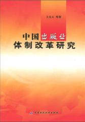 中国出版业体制改革研究(仅适用PC阅读)
