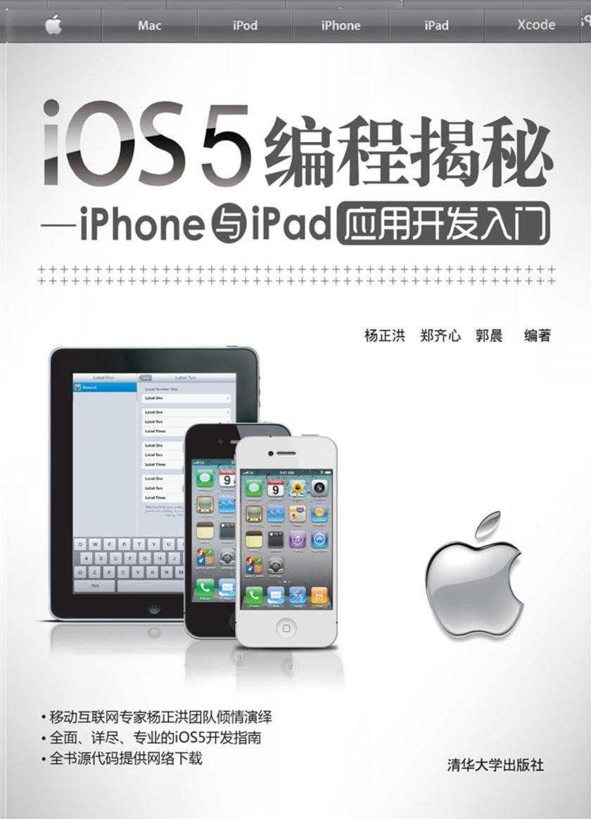 iOS5编程揭秘:iPhone与iPad应用开发入门(仅适用PC阅读)