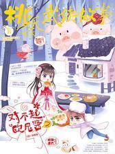 桃之夭夭B-2019-1期(电子杂志)
