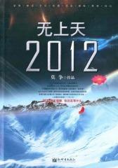 无上天:2012(仅适用PC阅读)