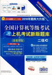 全国计算机等级考试新版上机考试题库.二级C(仅适用PC阅读)