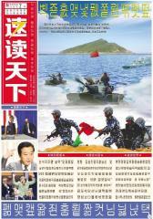 速读天下试刊号第4期(电子杂志)(仅适用PC阅读)