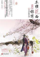 木槿花西月锦绣2
