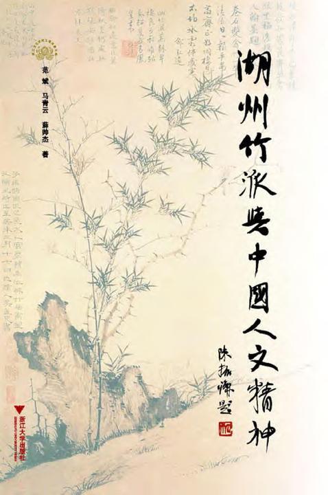 湖州竹派与中国人文精神