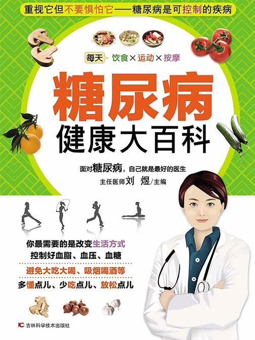 糖尿病健康大百科
