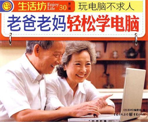 老爸老妈轻松学电脑