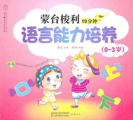 蒙台梭利10分钟语言能力培养(0-3岁)