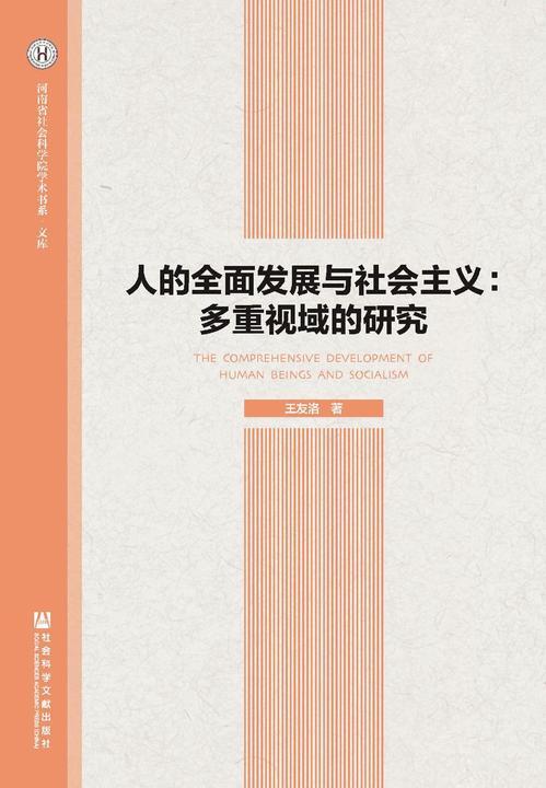 人的全面发展与社会主义:多重视域的研究