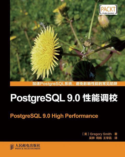 PostgreSQL 9.0性能调校