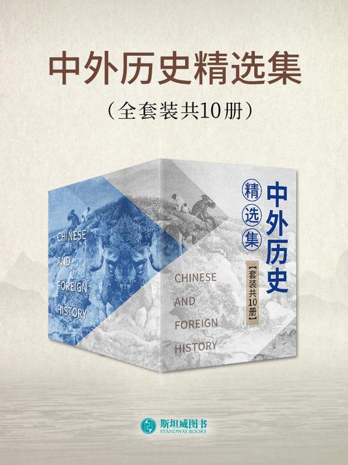中外历史精选集(套装共10册)