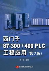 西门子S7-300/400PLC工程应用(第2版)(试读本)