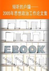 倾听的户牖——2005年思想政治工作论文集