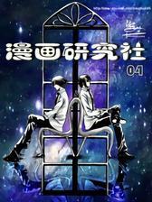 漫画研究社04