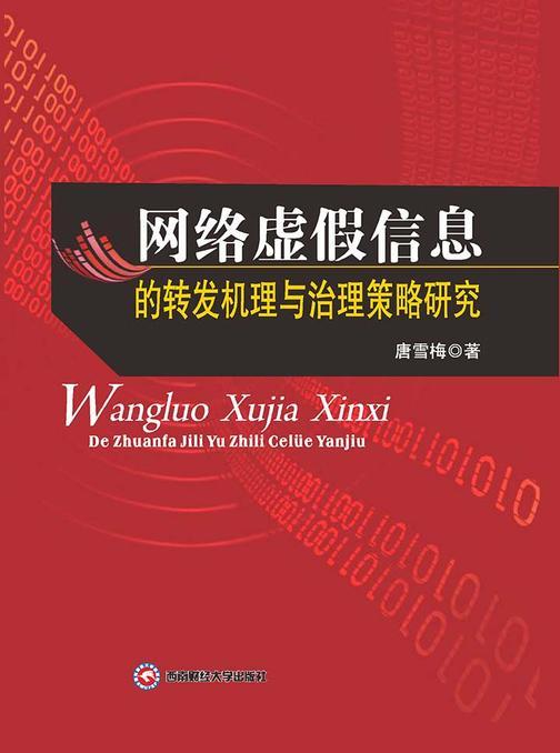 网络虚假信息的转发机理与治理策略研究