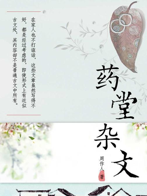 周作人经典作品:药堂杂文