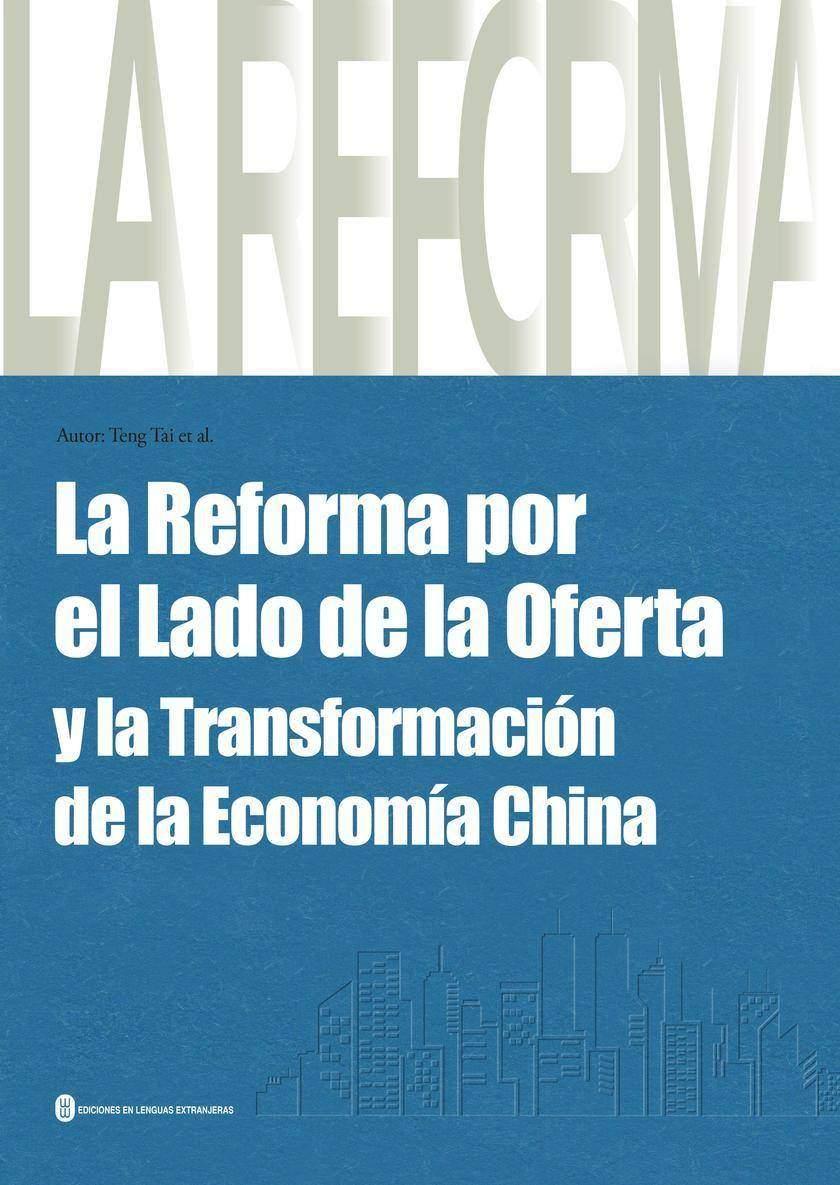 供给侧改革与中国经济转型(西文)