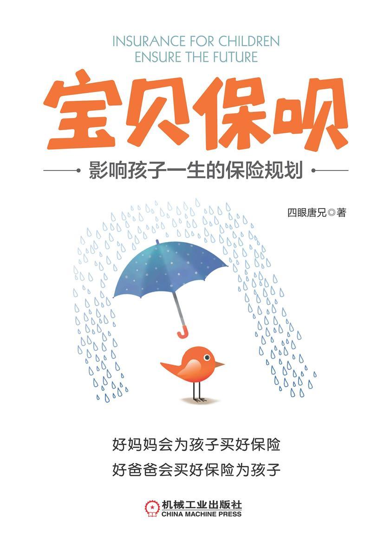 宝贝保呗:影响孩子一生的保险规划