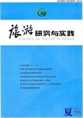 旅游研究与实践 季刊 2011年02期(电子杂志)(仅适用PC阅读)