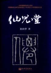 仙儿堂(仅适用PC阅读)