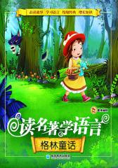 读名著学语言:格林童话(仅适用PC阅读)