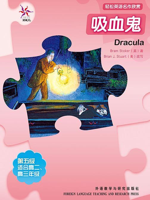 吸血鬼(轻松英语名作欣赏-中学版)(5级上)