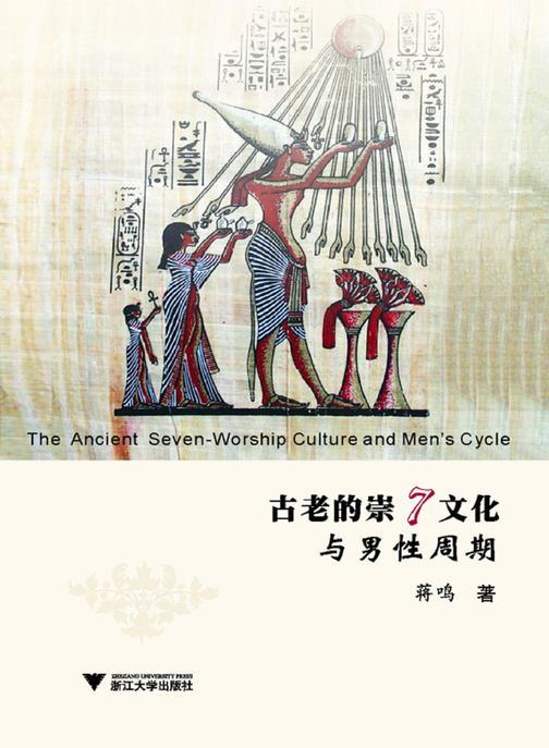 古老的崇7文化与男性周期