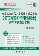 南京航空航天大学能源与动力学院917工程热力学[专业硕士]历年考研真题汇编
