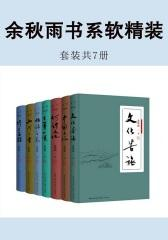 余秋雨书系软精装(套装共7册)