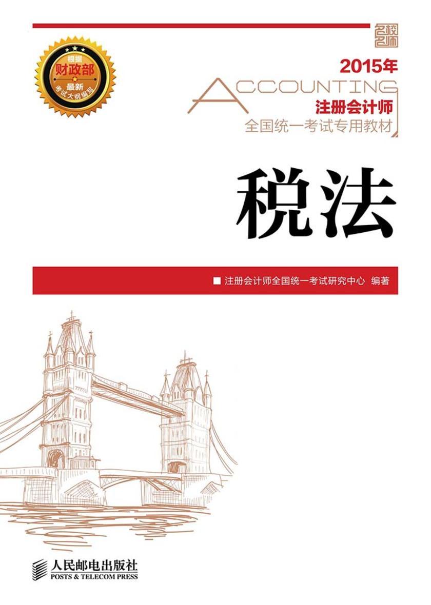 注册会计师全国统一考试专用教材——税法