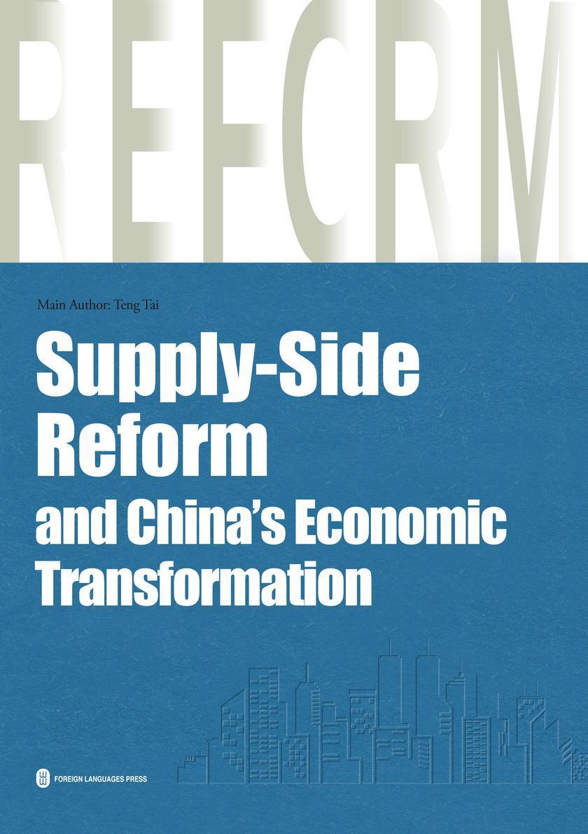 供给侧改革与中国经济转型(英文)