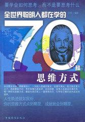 全世界聪明人都在学的70种思维方式