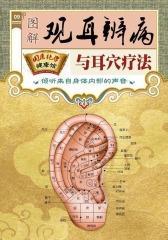图解观耳辨病与耳穴疗法