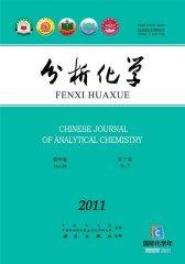 分析化学 月刊 2011年07期(电子杂志)(仅适用PC阅读)