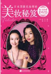 日本  化妆师的美妆秘笈(试读本)