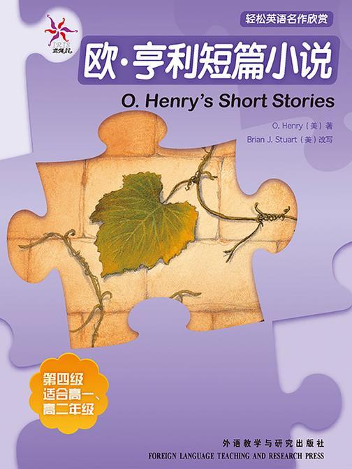 欧·亨利短篇小说(轻松英语名作欣赏-中学版)(4级下)