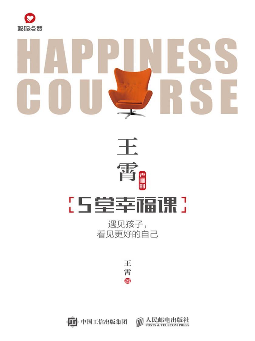 王霄老师的5堂幸福课——遇见孩子,看见更好的自己