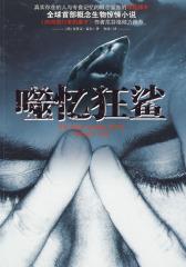 噬忆狂鲨(试读本)